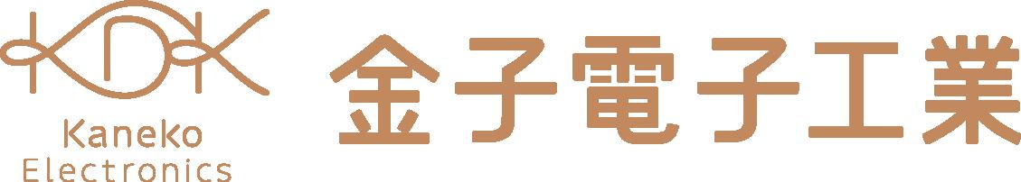 【HP】有限会社 金子電子工業